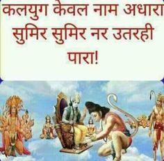 Radha Krishna Quotes, Radha Krishna Love, Sita Ram, Vedic Mantras, Moral Stories, God's Grace, Sai Baba