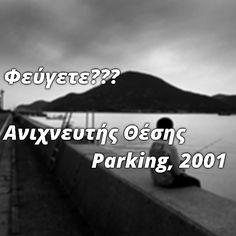 #feygete #parking