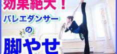 【動画】2分間のバレエの動作で美脚と美尻が叶うダイエットエクササイズ