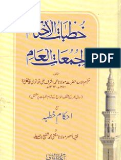 Jumma Prayer, Religion Quotes, Learn Quran, Islamic Messages, Free Pdf Books, Quran Quotes, Texts, Arabic Text, Doa Islam