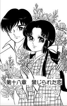 Feh Yes Vintage Manga Manga Drawing, Manga Art, Manga Anime, How To Draw Anime Eyes, Old Anime, Manga Covers, Shoujo, Nostalgia, Character Design