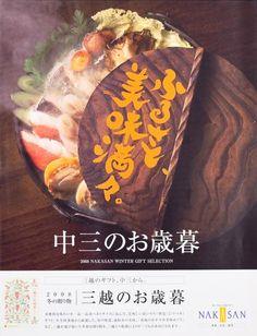 お歳暮 カタログ - Google 検索
