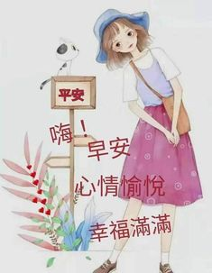 Good Morning Friends Quotes, Good Morning Funny, Good Morning Greetings, Morning Humor, Chinese Quotes, Cold, Anime, Wave, Cartoon Movies