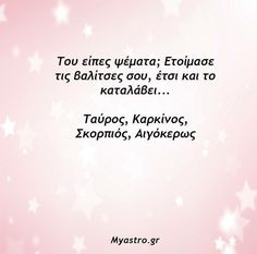 Taurus And Cancer, Love Astrology, Funny Statuses, True Stories, Zodiac Signs, Lyrics, Life Quotes, Thoughts, Quotes About Life
