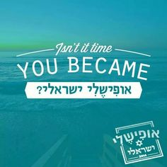 Living in Israel but not yet a citizen? Make it official! Become Israeli. Yalla! #LiveLoveIsrael