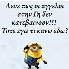 Funny Cartoons, Funny Moments, Fun Facts, Laughter, Greek, Funny Quotes, Jokes, In This Moment, Wallpaper