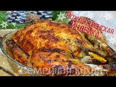 Индейка Рождественская - Ну, оОчень вкусная - Семейная кухня