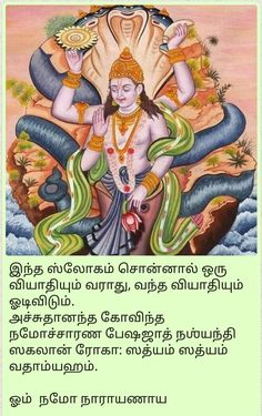 Krishna Mantra, Krishna Art, Shree Krishna, Vedic Mantras, Hindu Mantras, Lord Vishnu Wallpapers, Sai Baba Wallpapers, Hindu Quotes, Krishna Quotes