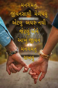 Best Quotes, Love Quotes, Funny Quotes, Good Night Hindi Quotes, Krishna Quotes, Gujarati Quotes, Cute Animal Videos, Osho, Positive Thoughts