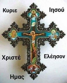 I Love You Husband, Religious Tattoos, Jesus Quotes, Holy Spirit, Catholic, Mosaic, Prayers, Spirituality, Clock