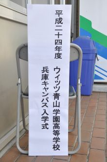 ℡0795-42-5877 兵庫県の通信制高校はこちらウィッツ青山学園高等学校兵庫キャンパスのブログ