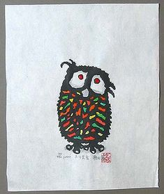 View and purchase art by Iwao Akiyama and other Japanese artists. Extensive online gallery includes hundreds of fine prints. Japanese etchings, wood block, silkscreen, stencil from famous artists. Subject Of Art, Linoleum Block Printing, Whimsical Owl, Owl Pictures, Ceramic Owl, Funny Birds, Owl Art, My Spirit Animal, Japan Art
