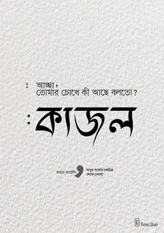 """""""কাজল"""" একটি মায়াময় শব্দ।  #Banglacalligraphy  #calligraphy bengali #calligraphy Funny Facebook Status, For Facebook, Poetry Quotes, Lyric Quotes, Typography Fonts, Lettering, Bangla Love Quotes, Garden Of Words, Custom Trikes"""