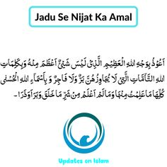 Updates on Islam Islamic Phrases, Islamic Dua, Islamic Messages, Quran Quotes Inspirational, Islamic Love Quotes, Muslim Quotes, Dua For Health, Funny Snapchat Stories, Good Morning Beautiful Flowers