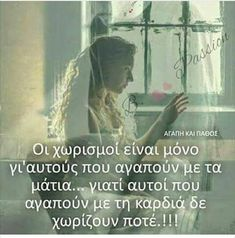 Passion, Greek Quotes, Letters, Love, Sayings, Trust, Amor, Lyrics, Letter
