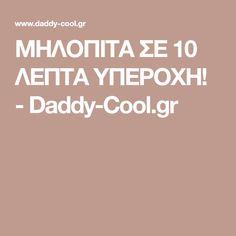 ΜΗΛΟΠΙΤΑ ΣΕ 10 ΛΕΠΤΑ ΥΠΕΡΟΧΗ! - Daddy-Cool.gr