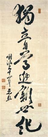 Calligraphy by Yukichi FUKUZAWA (1835~1901), Japan
