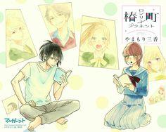 #Manga  Tsubaki Chou lonely planet