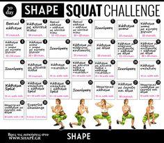 30 μέρες. 1 πρόκληση. Δεν θα πιστεύεις τι γλουτούς θα αποκτήσεις. Τέλειοι γλουτοί σε 1 μήνα με το #ShapeSquatChallenge. 1 διαφορετικό squat την ημέρα.