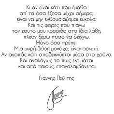 Greek Quotes, Cute Quotes, Poems, Facts, Feelings, Sayings, My Love, Life, People