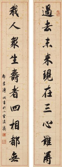 Pu Tong (1871-1952) CALLIGRAPHY COUPLET IN XINGSHU signed PU TONG, inscribed, and with three seals of the artist ink on gold-flecked paper, pair of hanging scrolls each 119.7 by 20.7 cm 47 1/8 by 8 1/8 in. (2) 溥侗 行書集佛語聯 (1871-1952) 水墨灑金箋 立軸 款識: 過去、未來、現在,三心難得; 我、人、眾生、壽者,四相都無。 希遠溥侗書於小雪浪齋。  鈐印:「希遠圖書」、「溥侗之印」、「集佛語」。 各 119.7 by 20.7 cm 47 1/8 by 8 1/8 in. (2)