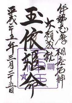 伊勢志摩 相差(おおさつ)石神 女願成就 玉依姫命 石神さんの御朱印は、貝紫をイメージ。「朱」のない珍しい御朱印です。 Awaji, Blog Entry, History, History Books, Historia