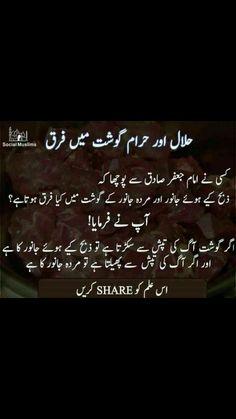 Hazrat Ali Sayings, Imam Ali Quotes, Urdu Quotes, Quotations, Islamic Posters, Islamic Phrases, Islamic Messages, Best Islamic Quotes, Beautiful Islamic Quotes