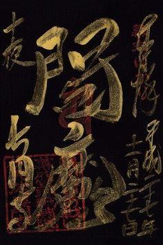【京都市】長円寺(金色十夜朱印)