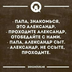 Russian Humor, Russian Quotes, Sarcastic Quotes, Funny Quotes, Funny Phrases, Adult Humor, Man Humor, Cool Words, Literature