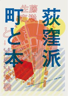 A City and a Book. Furuya Takahiro. 2011