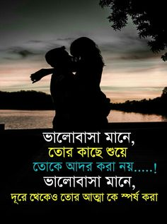 Love Picture Quotes, Love Quotes With Images, Sad Love Quotes, Girl Quotes, Love Quotes In Bengali, Most Romantic Quotes, Bangla Love Quotes, Evening Quotes, Love Sms