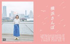 オズマガジン 2018年4月号「横浜さんぽ」 - OZmall