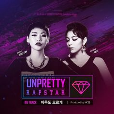 Get all of the lyrics for 'Unpretty Rapstar Track by Cheetah & Ailee album songs in Korean, Romanization, and English, only in HallyuMusic. Korean Variety Shows, Pop Albums, Ailee, Show Me The Money, Song Time, Korean Entertainment, Sistar, Cheetahs, Album Songs