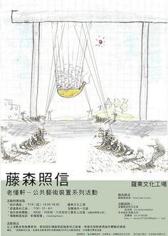 日本建築師藤森照信設計 宜蘭「老懂軒」茶屋公共藝術 01 by 準建築人手札網站 Forgemind ArchiMedia, via Flickr
