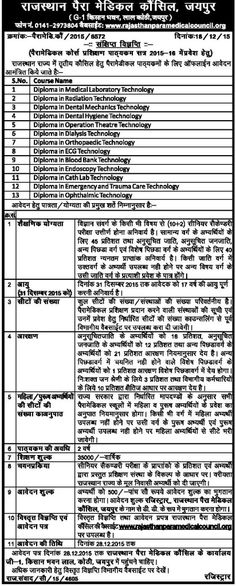 Rajasthan Paramedical Course Admission 2015, Rajasthan Paramedical Council Jaipur has declared advertisement for admission in Diploma Training Training session 2015-16