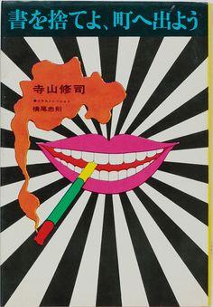 横尾忠則がデザインした本や雑誌に焦点を当てた企画展『横尾忠則 初のブックデザイン展』が、11月1日から東京・銀座のギンザ・グラフィック・ギャラ…