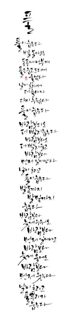 calligraphy_풀_김수영