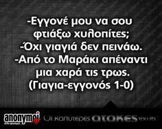 Γιαγια εγγονος 1-0 Funny Greek Quotes, Funny Picture Quotes, Sarcastic Quotes, Funny Quotes, Funny Pictures, Funny Memes, Hilarious, Jokes, Magic Words