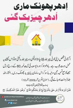 Sale any thing Duaa Islam, Allah Islam, Islam Quran, Quran Pak, Pray Allah, Islam Hadith, Alhamdulillah, Islamic Phrases, Islamic Messages