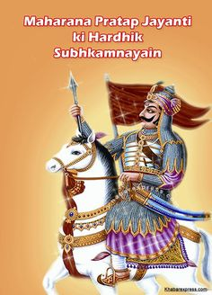Maharana Pratap Jayanti  IMAGES, GIF, ANIMATED GIF, WALLPAPER, STICKER FOR WHATSAPP & FACEBOOK