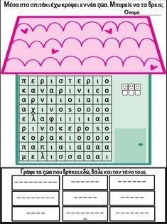 Η παρέα. 200 φύλλα εργασίας για ευρύ φάσμα δεξιοτήτων παιδιών της Πρώ… Greek Language, Grade 1, Kids Learning, Elementary Schools, Periodic Table, Activities, Education, Homeschooling, Puzzles