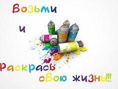 Раскрашивайте жизнь разными красками!   Ярмарка Мастеров - ручная работа, handmade