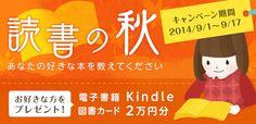 読書の秋応援キャンペーン | 大人のブカツ・コミュニティ bk2(ビーケーツー)
