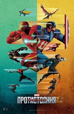 Bonitos cartazes cheios de estilo de Capitão América: Guerra Civil! - Minha Série