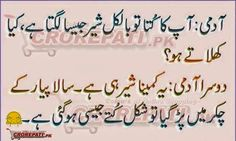 Urdu Latifay: sher Jokes in urdu, sher urdu lateefay 2014, ishaq...