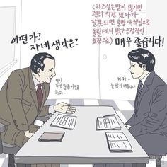 Korean Quotes, Kyungsoo, Emoticon, Gangnam Style, Comedy, Novels, Love You, Messages, Mood