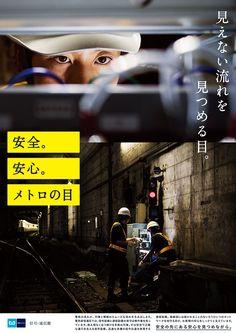ギャラリー 「信号・通信」篇 | 安全。安心。メトロの目