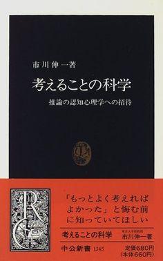考えることの科学―推論の認知心理学への招待 (中公新書), http://www.amazon.co.jp/dp/412101345X/ref=cm_sw_r_pi_awdl_YPn-wb18540QK