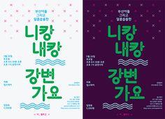 열정이 그려낸 2인 3색, 디자인 스튜디오 그린그림 Typography Images, Typography Letters, Typography Design, Book Design, Cover Design, Layout Design, Pop Up Banner, Book Posters, Poster Layout