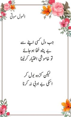 Quotes From Novels, All Quotes, Urdu Quotes, Mood Quotes, Life Quotes, Inspirational Quotes In Urdu, Inspiring Quotes About Life, Islamic Quotes, Urdu Poetry Romantic